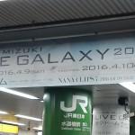 水樹奈々LIVE GALAXY2016 at東京ドーム 感想