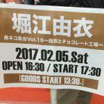 堀江由衣FCイベント 黒ネコ集会Vol.16 感想&レポ