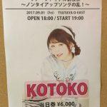 """KOTOKOライブ2017 """"Fight!!"""" 前夜祭 〜ノンタイアップソングの乱〜 感想など"""