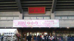 田村ゆかり2014武道館