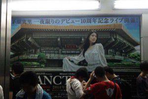 みのりん武道館広告2