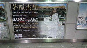 みのりん武道館広告1