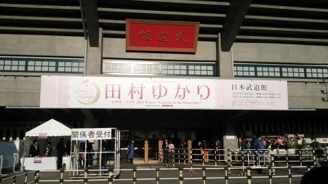 ゆかりん武道館2015