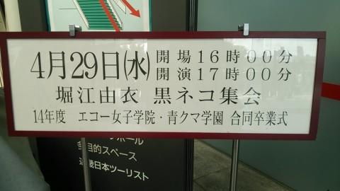 黒ネコ集会 Vol.14