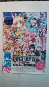 DOG DAYS''ポスター