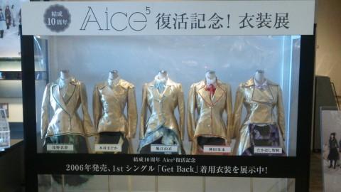 Aice5衣装展