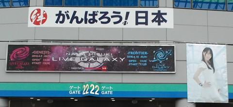 水樹奈々2016東京ドーム