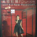 高垣彩陽 11thシングル『Futurism』B賞 リリース記念イベント